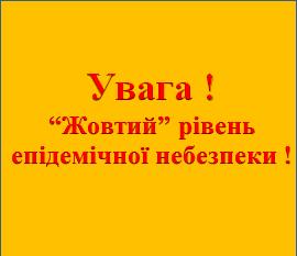 На території Дніпровського району введено «жовтий» рівень епідемічної  небезпеки поширення COVID-19. | Новоолександрівська сільська рада